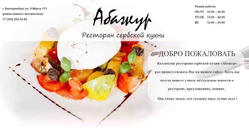 мясной-ресторан-абажур-ресторан-сербской-кухни