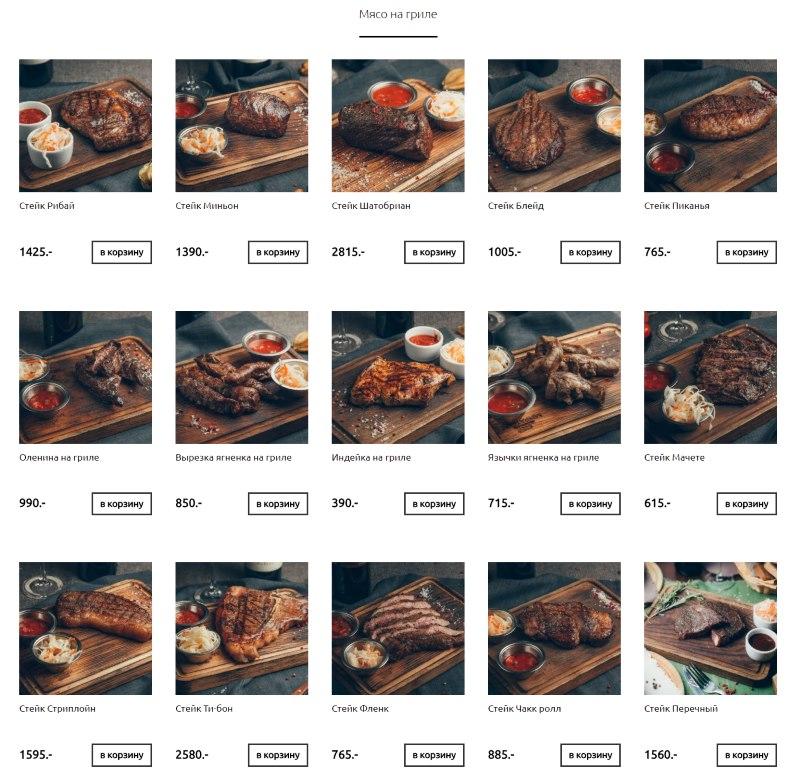 мясной-ресторан-угли-екатеринбург