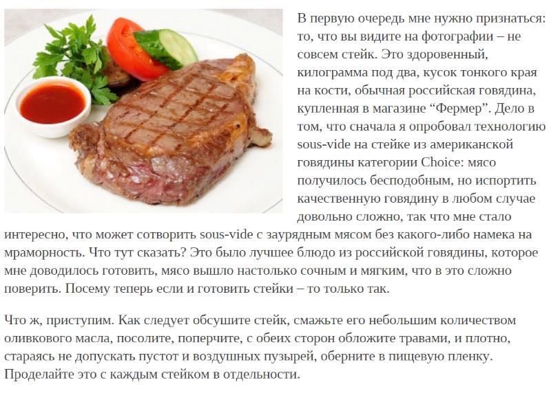 стейкхолдер-ресторан-бар-екатеринбург-рецепт-вкусного-стейка