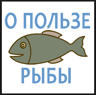 Факты о пользе рыбы