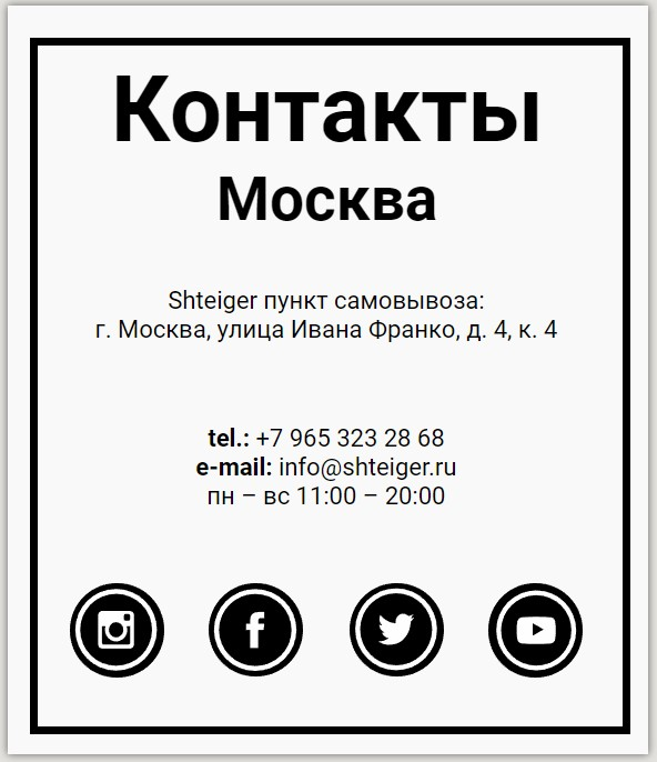 Shteiger контакты в Москве
