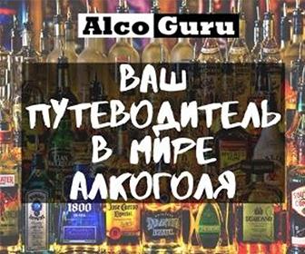 Ваш путеводитель в мире алкоголя